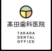 高田歯科医院ロゴ